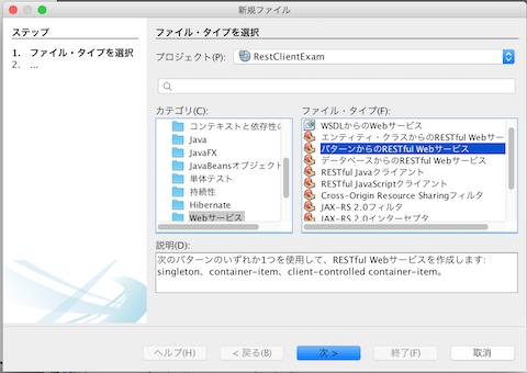 Glassfish JAX-RS Java Client - @//メモ