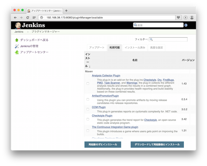 Jenkins for C++ Project - @//メモ