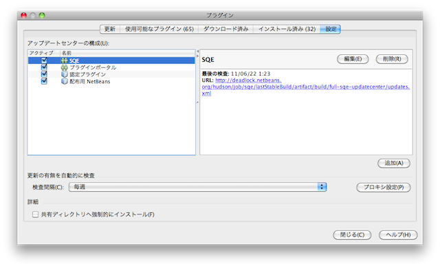 netbeans sqe check style find bugs pmd dependency finder メモ