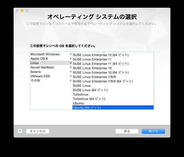 Docker Ubuntu Core on VMWare Fusion - @//メモ