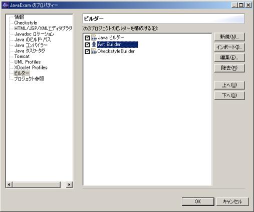 EclipseBuilder1.png