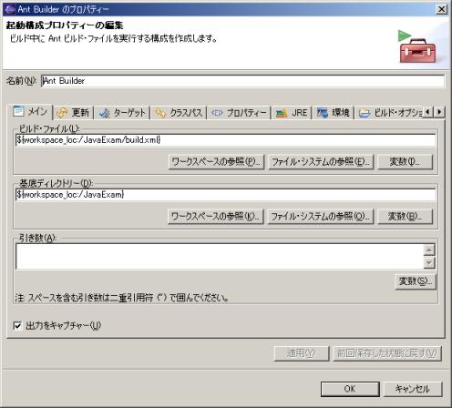 EclipseBuilder2.png