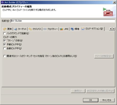EclipseBuilder3.png