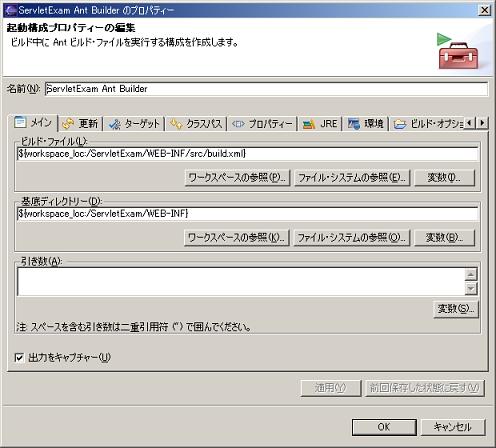 EclipseBuilderTom1.png