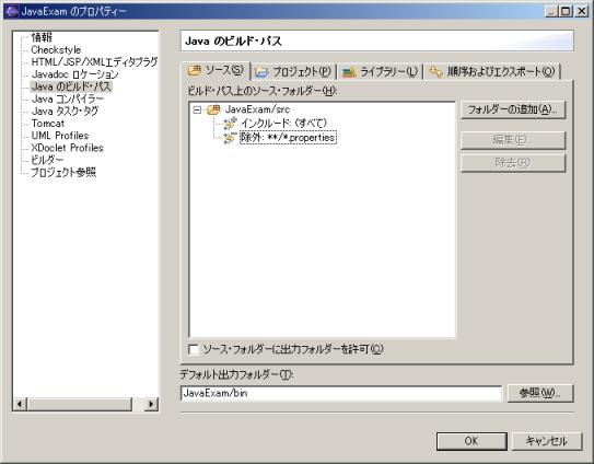 EclipseProperties.png