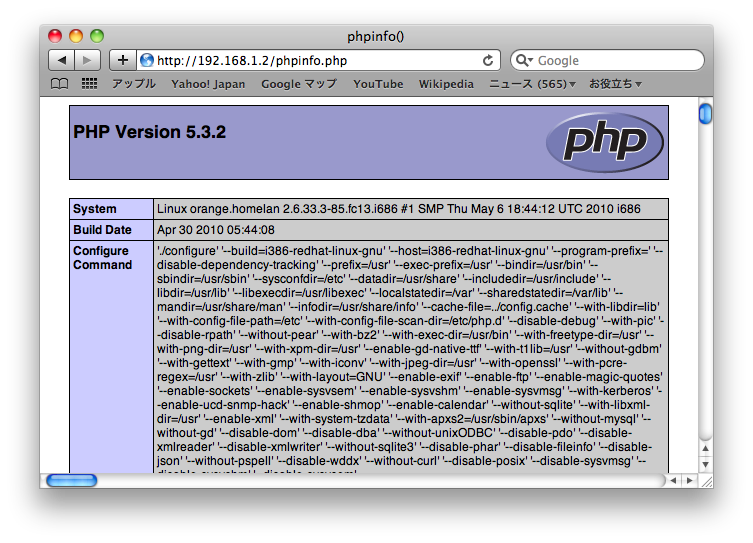 phpinfo.png