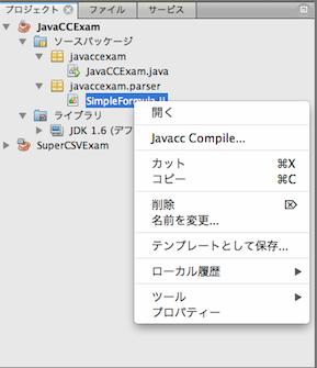 javacc5.png