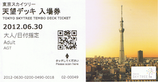 skytree0.png