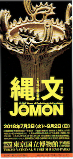 jomon.png