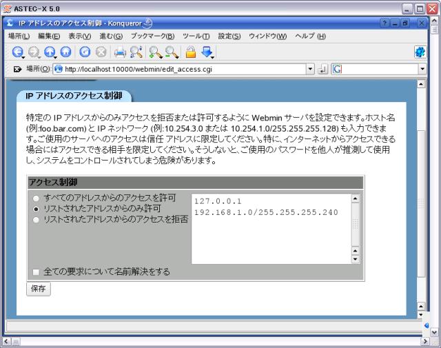 Webmin4.png