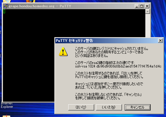 ssh_putty5.png