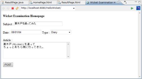 WicketInputExam1.png